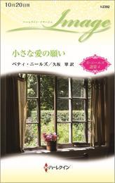 小さな愛の願い【ハーレクイン・イマージュ版】 ベティ・ニールズ選集 4 漫画