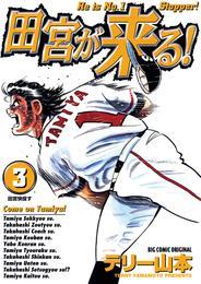 田宮が来る!(3) 漫画