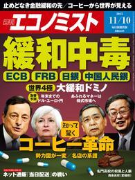 週刊エコノミスト 2015年 11/10号 漫画