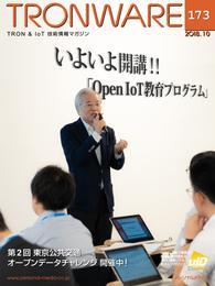 TRONWARE VOL.173 (TRON & IoT 技術情報マガジン)