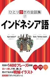 ひとり歩きの会話集 インドネシア語 漫画