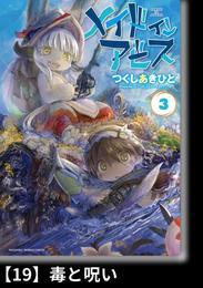 メイドインアビス(3)【分冊版】19 毒と呪い 漫画