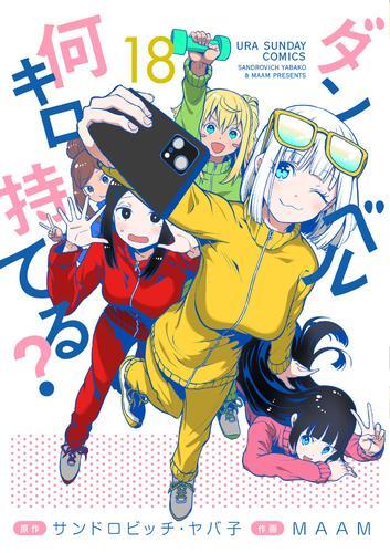 ダンベル何キロ持てる? (1-4巻 最新刊) 漫画