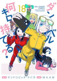 ダンベル何キロ持てる? (1-13巻 最新刊)