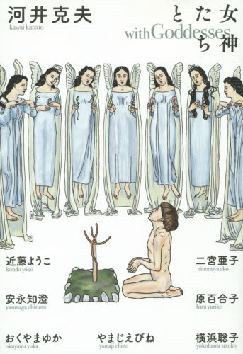 女神たちと 漫画