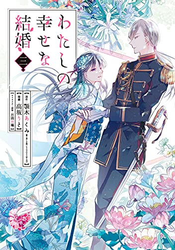 わたしの幸せな結婚(1-2巻 最新刊) 漫画