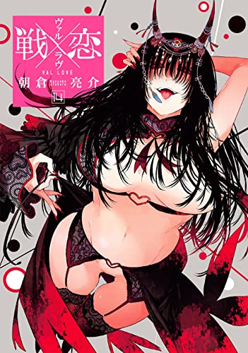 戦×恋(ヴァルラヴ) (1-10巻 最新刊) 漫画