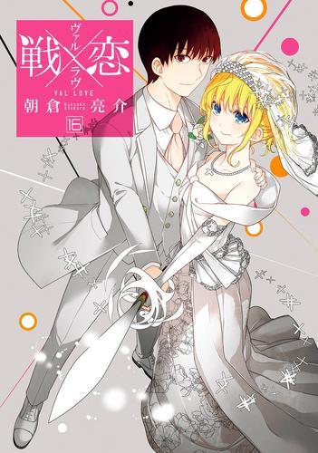 戦×恋(ヴァルラヴ) (1-13巻 最新刊) 漫画