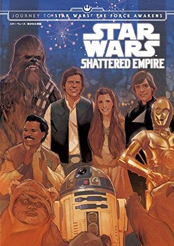 スター・ウォーズ:砕かれた帝国 漫画