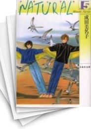 【中古】NATURAL ナチュラル[文庫版] (1-5巻) 漫画