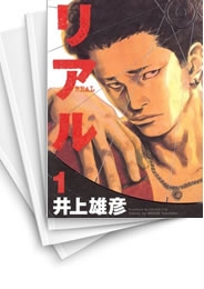 【中古】リアル (1-14巻) 漫画