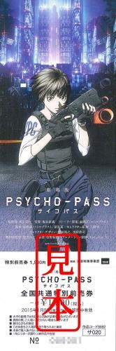 【映画前売券】劇場版PSYCHO-PASS サイコパス / 一般(大人) 漫画