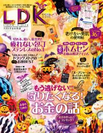 LDK (エル・ディー・ケー) 51 冊セット最新刊まで 漫画