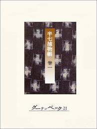 半七捕物帳 【分冊版】巻一 漫画