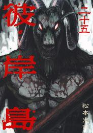 彼岸島(25) 漫画