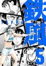 鉄風(5) 漫画