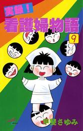 実録!看護婦物語 9 漫画