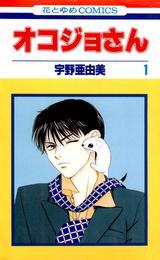 オコジョさん 1巻 漫画
