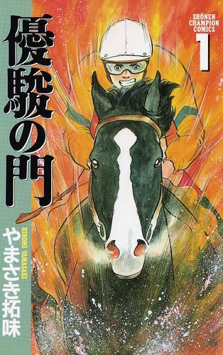 優駿の門(1) 漫画