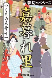 夢幻∞シリーズ つくもの厄介11 嘉暮れ里(かくれざと) 漫画