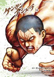 ケンガンアシュラ(14) 漫画