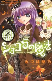 ショコラの魔法(4)~dark spice~ 漫画