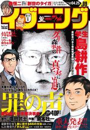 イブニング 2017年9号 [2017年4月11日発売] 漫画