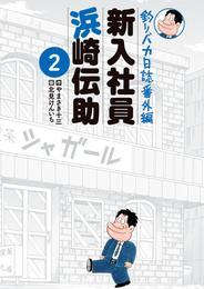 釣りバカ日誌番外編 新入社員 浜崎伝助(2) 漫画