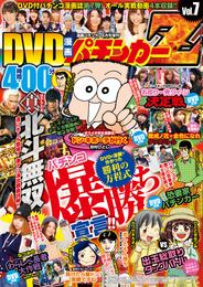 漫画パチンカー 2016年 04月号増刊「DVD漫画パチンカーZ Vol.7」 漫画