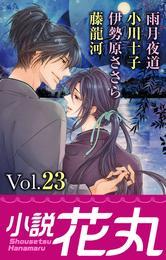 小説花丸 Vol.23 漫画