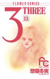 3(THREE)(13) 漫画