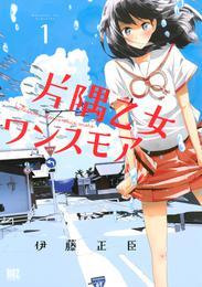 片隅乙女ワンスモア (1) 漫画