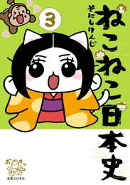 ねこねこ日本史(3) 漫画