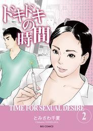 ドキドキの時間(2) 漫画