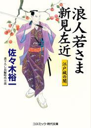 浪人若さま新見左近 江戸城の闇 漫画
