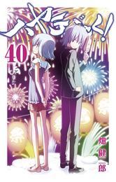 ハヤテのごとく!(40) 漫画