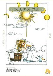 ジュリエットの卵〔文庫版〕(2) 漫画