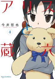 アリスと蔵六(4) 漫画