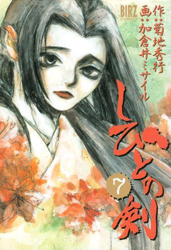 しびとの剣 (7) 漫画