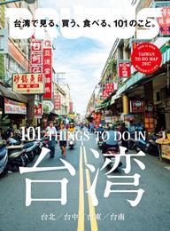 BRUTUS (ブルータス) 2017年 8月1日号 No.851 [台湾で見る、買う、食べる、101のこと。] 漫画