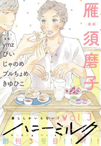 ハニーミルク vol. 漫画