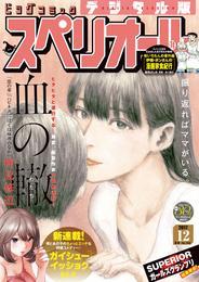 ビッグコミックスペリオール 2017年12号(2017年5月26日発売) 漫画