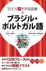 ひとり歩きの会話集 ブラジル・ポルトガル語 漫画