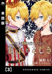 転生したら名作の中でしたシリーズ 王子とこじき【単話版】 3
