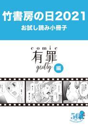 竹書房の日2021記念小冊子 コミック有罪(ギルティ)編