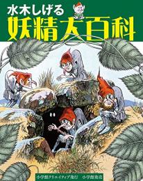 水木しげる 妖精大百科 (1巻 全巻)