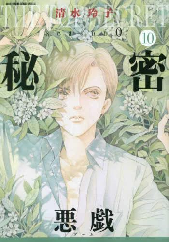 秘密 season 0 (1-10巻 最新刊) 漫画