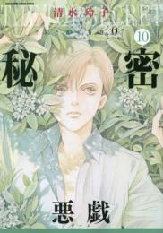 秘密 season 0 (1-9巻 最新刊)