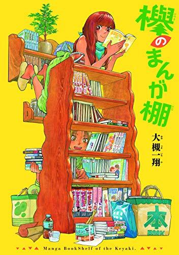 欅のまんが棚 (1巻 全巻)