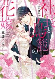 新装版 社長と鳥籠の花嫁 (1巻 全巻)